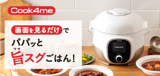 Cook4me Express(クックフォーミー エクスプレス)/ Cook4me(クックフォーミー) ボタン押すだけほったらかし。圧力調理でスピード革命