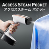 AccessSteamPocket アクセススチーム ポケット