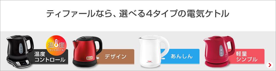 T-fal 選べる4タイプ「温度コントロール・デザイン・あんしん・軽量シンプル」