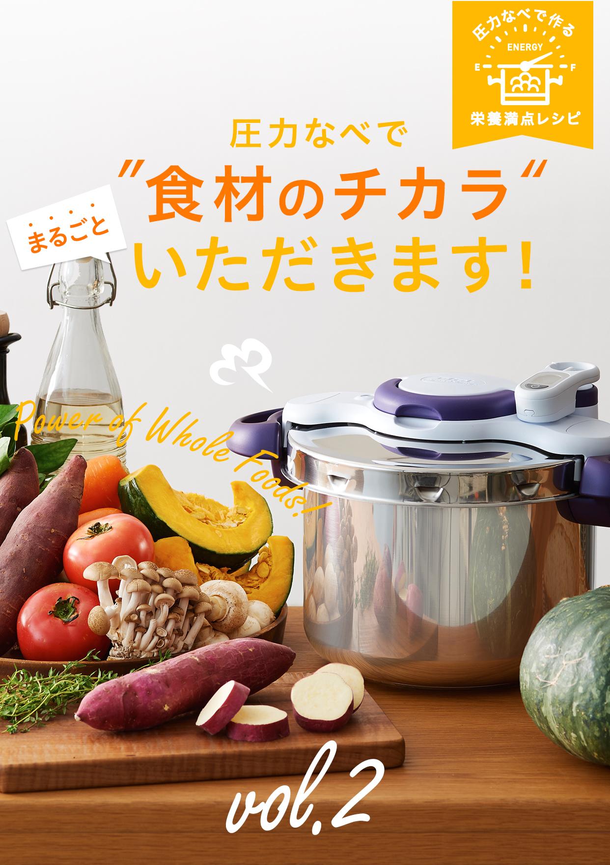 鍋 レシピ ティファール 電気 圧力